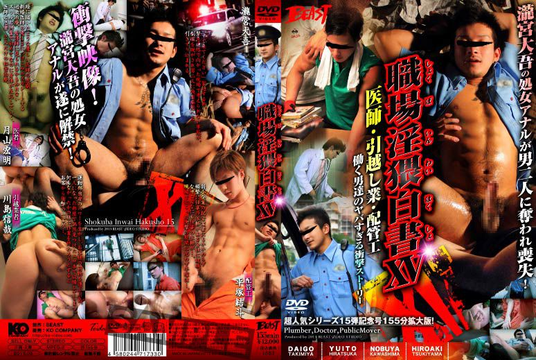 BEAST – 職場淫猥白書 XV (Beast Naughty Workplace White Paper 15)
