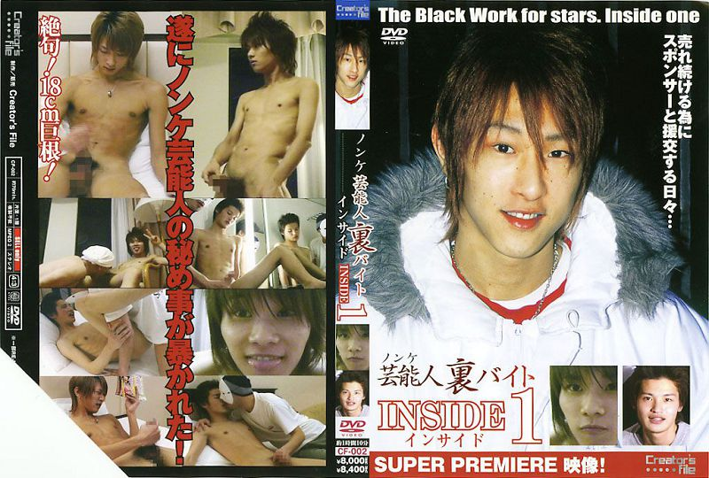 Creator's File – ノンケ芸能人裏バイト INSIDE1 (Straight Performer's Side Job – Inside 1)