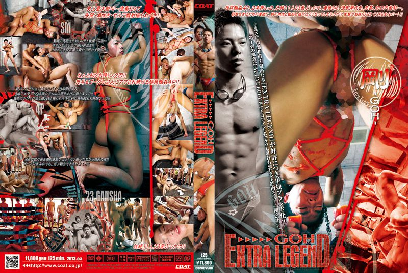 COAT KURATATSU – EXTRA LEGEND 「剛 -GOH-」(HD)