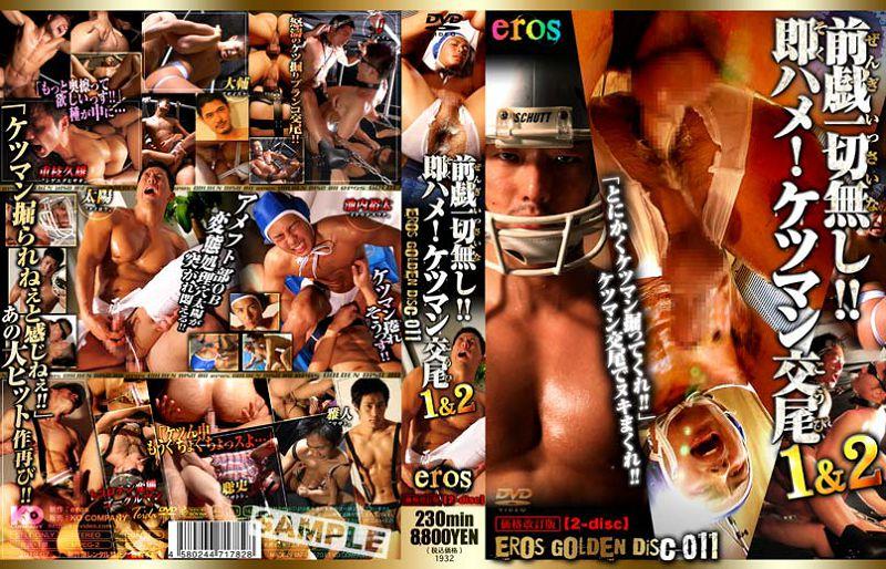 eros – eros GOLDEN DISC 011-『前戯一切無し!即ハメ!ケツマン交尾』 [DISK 1&2]