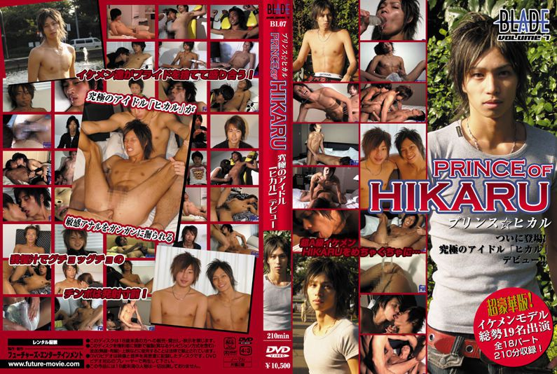 FUTURE MOVIE – Blade Vol.7 – Prince Of Hikaru