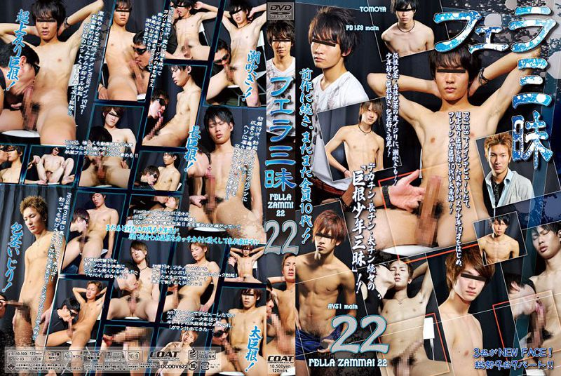 COAT – フェラ三昧 22 (Fellatio Zammai 22)