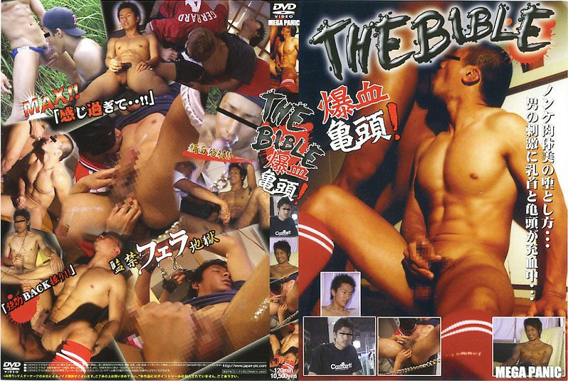 JAPAN PICTURES – THE BIBLE 爆血亀頭! MEGA PANIC