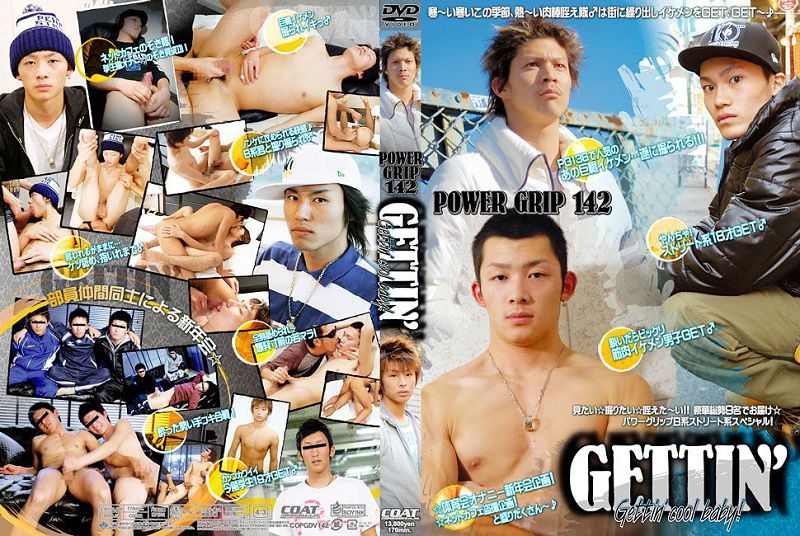 COAT – POWER GRIP PG142 – GETTIN' COOL BABY