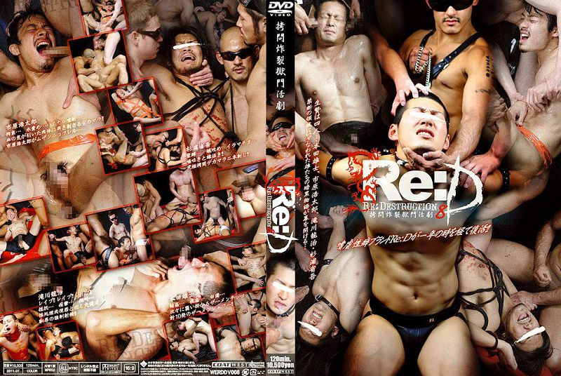COAT WEST – Re:D 8 拷問炸裂獄門活劇 (Re:D 8 – Torture Bursting Prison Gate Drama)