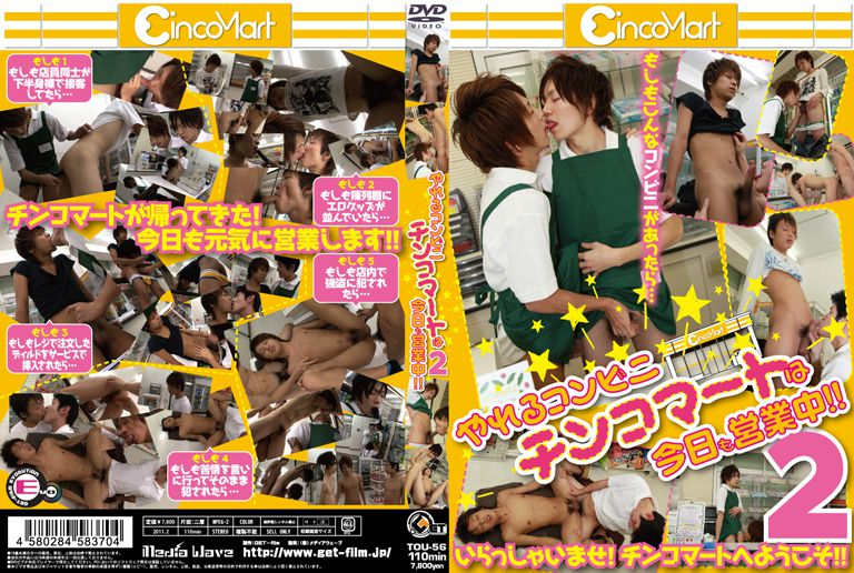 Get film – やれるコンビニ・チンコマートは今日も営業中!!2(Sex in a Convenience Store 2)