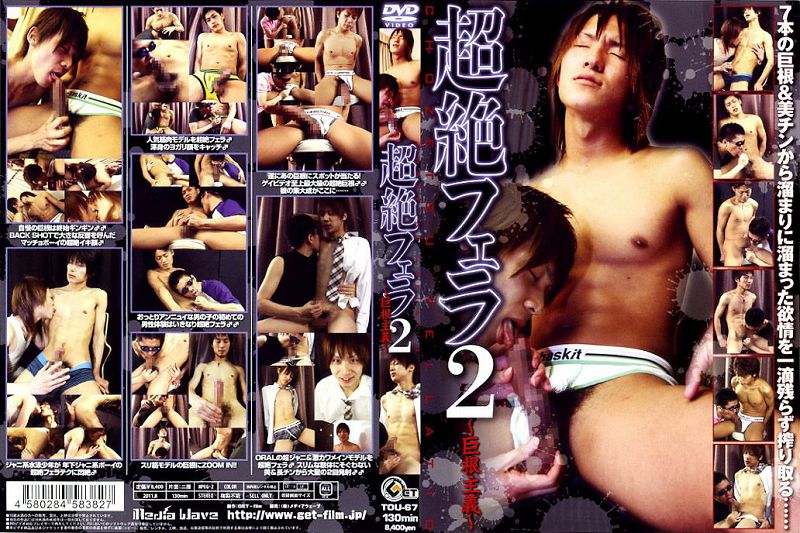 Get film – 超絶フェラ2~巨根主義~ (Transcendent Fellatio 2 – Large Cocks)