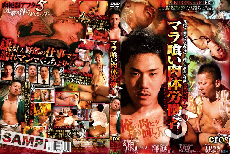 eros – マラ喰い肉体労働者 (Eat Cocks of Manual Laborers)