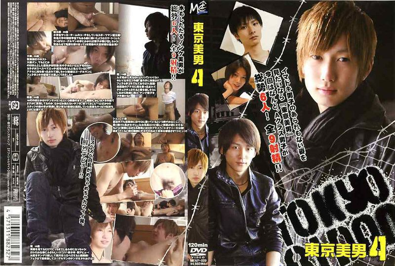 Men's Camp – 東京美男 4 (Tokyo Handsome Youth 4)