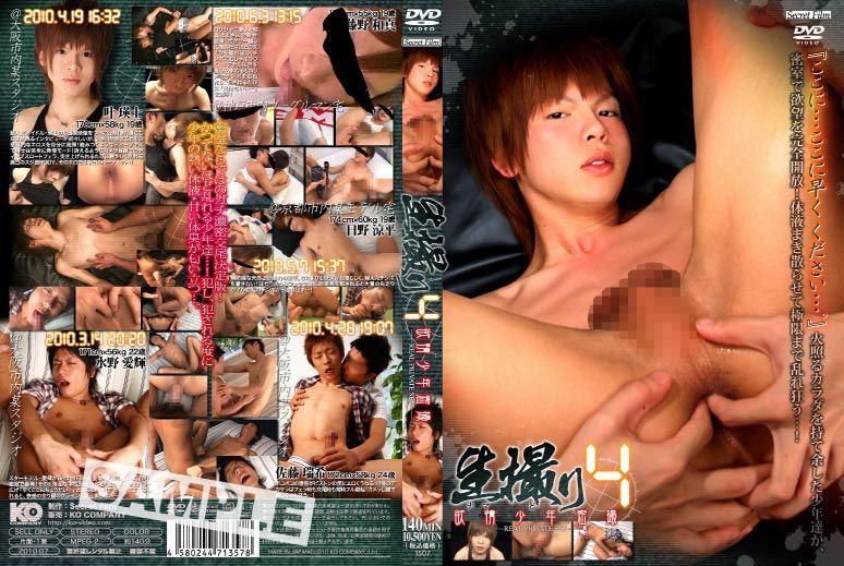 Secret Film – 生撮り 4 ( Raw Cam 4)