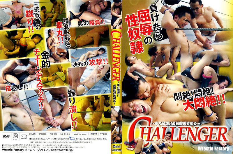 Wrestle Factory – CHALENGER ~睾丸破壊!!最強挑戦者現る~ (Challenger Testicles Destroying!!)