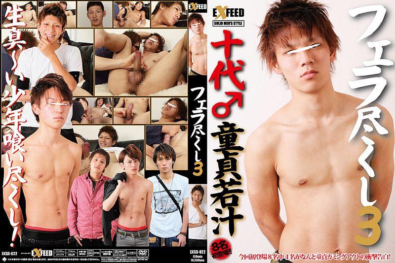 EXFEED – フェラ尽くし3 十代♂童貞若汁! (Blow Jobs 3 – Teenage Virgin Juices!)