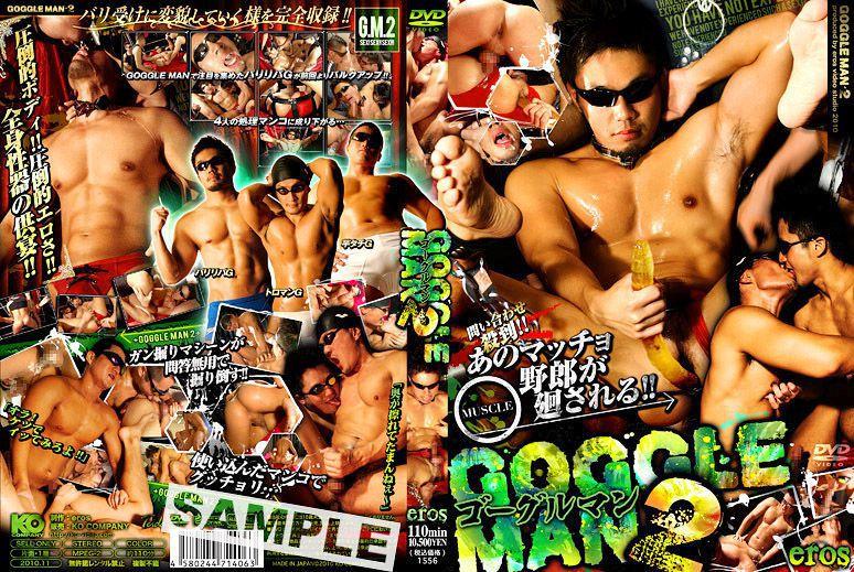 eros – GOGGLE MAN 2