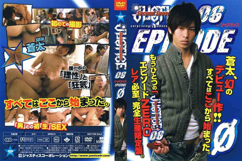 JUSTICE – JUSTICE-Second Season-06 特典 DVD「EPISODE 0」