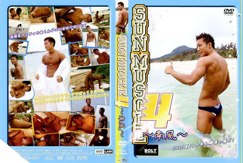 Out Law – Sun Muscle 4 ~南風~