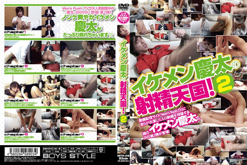 BOYS STYLE – イケメン慶太の射精天国! 2 (Twink Kenta's Cum Paradise! 2)
