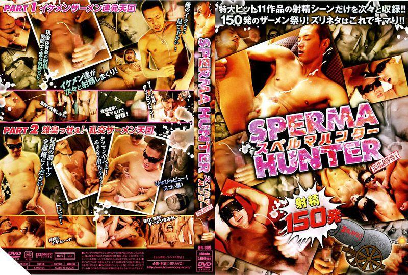 BRAVO! – スペルマハンター 射精150発!(Sperm Hunter 150 Loads!)