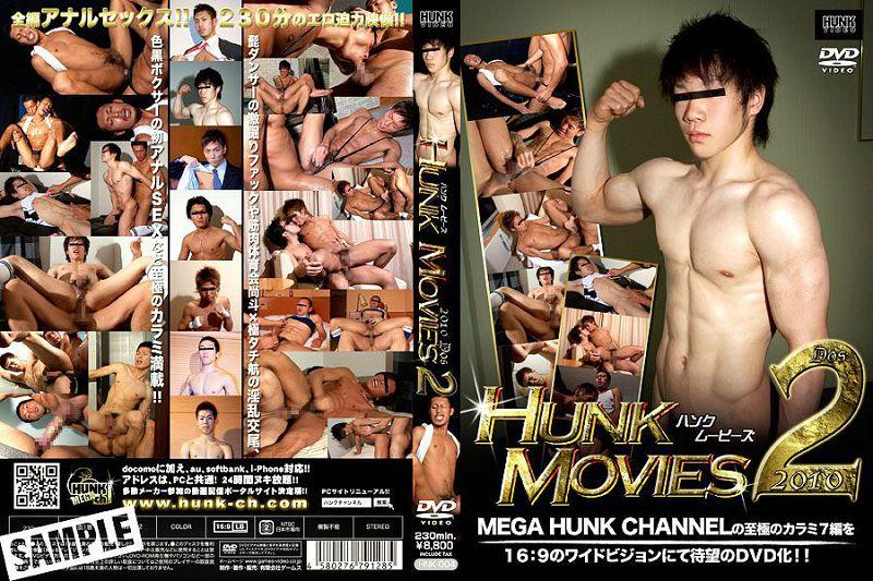 G@MES HUNK – HUNK MOVIES 2010 dos