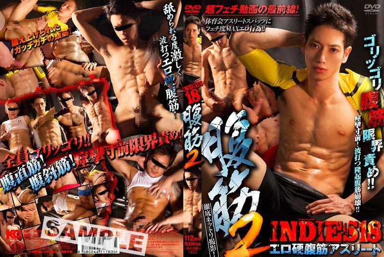 INDIES – INDIES 18 -腹筋2-