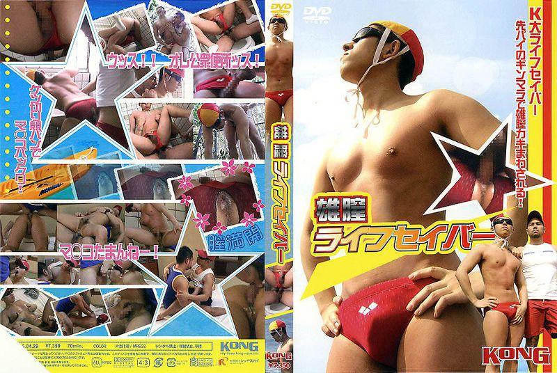 KONG – 雄膣ライフセーバー (Male-Cunt Lifesavers)