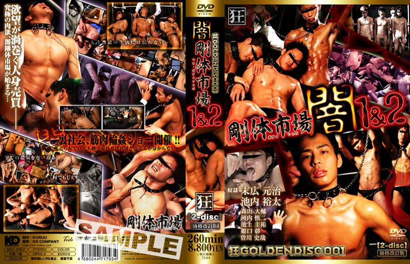 KO Kuruu – KURUU GOLDEN DISC 001