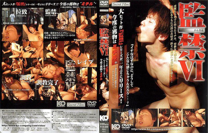 Secret Film – 監禁VI (6)
