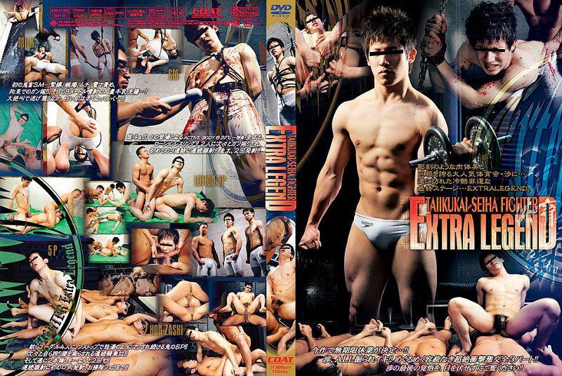 COAT – 体育会制覇 FIGHTER EXTRA LEGEND (Athletes' Conquest – Fighter Extra Legend)