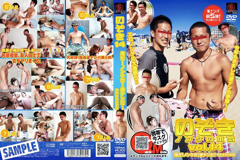 G@MES – のぞき~ノンケの本気~vol.14 海だ!ノンケだ!逆ナンだ!SEASON 5 (Ura Nozoki 14 The Sea! Straights! Women Pick Up Men!! Season 5)