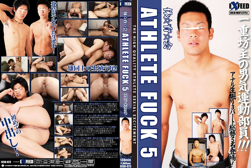 EXFEED – 体☆育☆会 ATHLETE FUCK 5