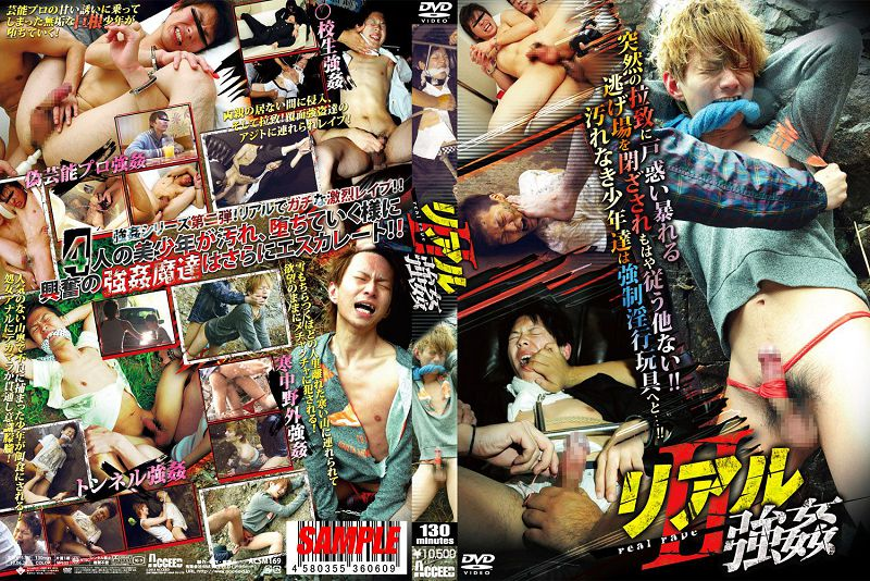 Acceed – リアル強姦 II (Real Rape 2) (HD)