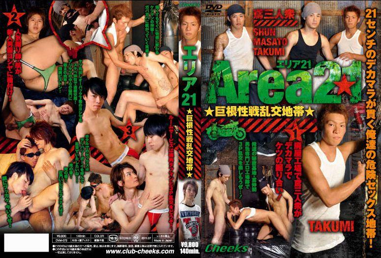 Cheeks – Area21 (エリア21) ~巨根性戦乱交地帯~