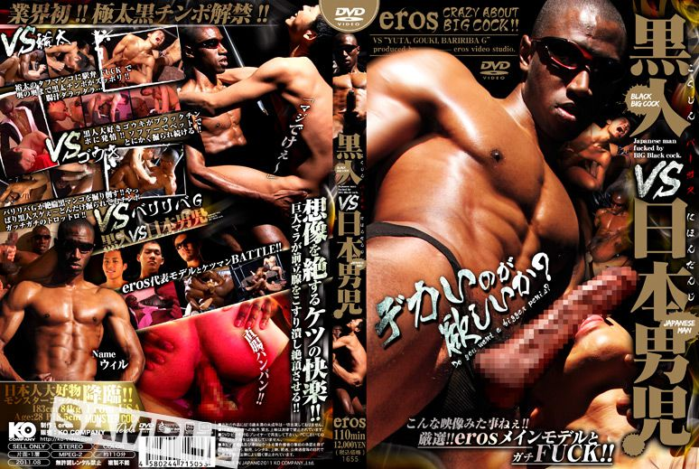 eros – 黒人VS日本男児 (Black vs. Japan Guys)
