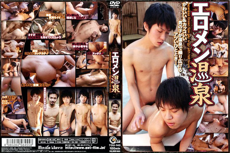 Get film – エロメン温泉 (Erotic Hot Guys at Hot Springs)