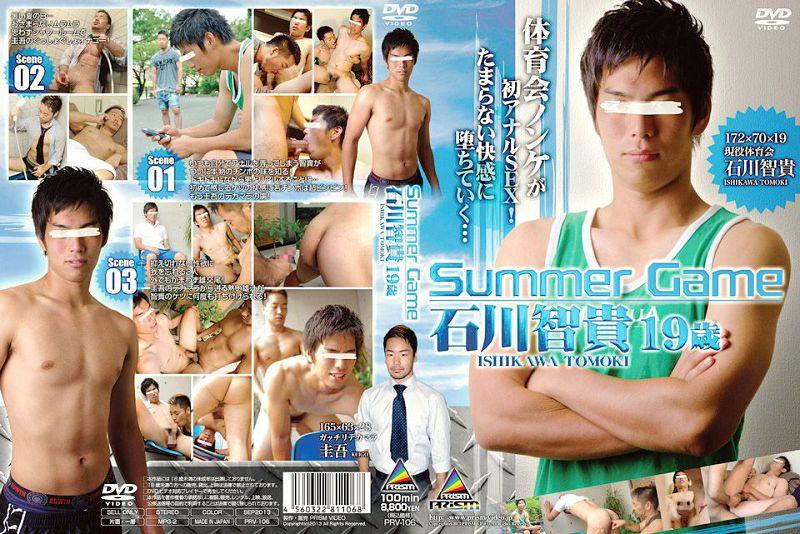 Prism – Summer Game -石川智貴 19歳- (Ishikawa Tomoki) (HD)