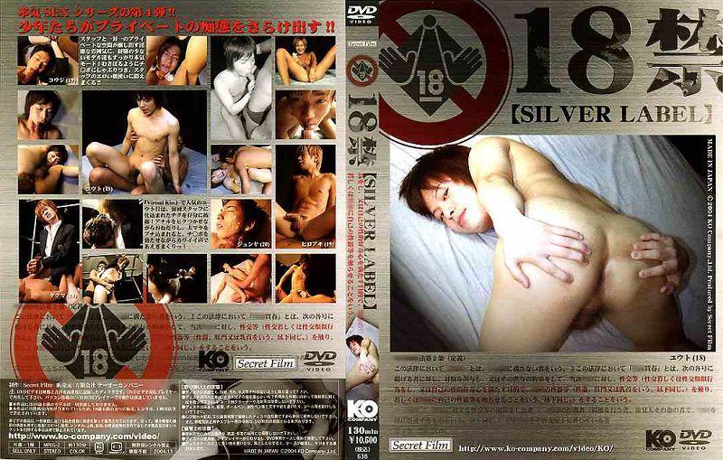 Secret Film – 18禁【SILVER LABEL】