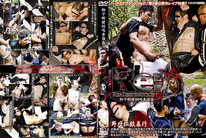 COAT WEST – Re:D 9 獅子剛健恫喝青強姦 (Re D 9 – Vigorous Threatening Lion Outdoor Rape)