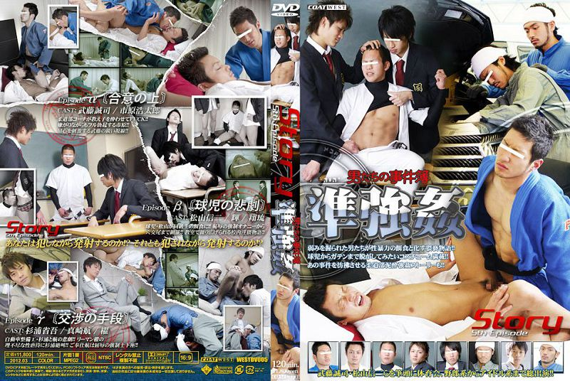 COAT WEST – Story 5th Episode 『男たちの事件簿 準強姦』(Story 5th Episode – Men's Incidents – Quasi-Rape)