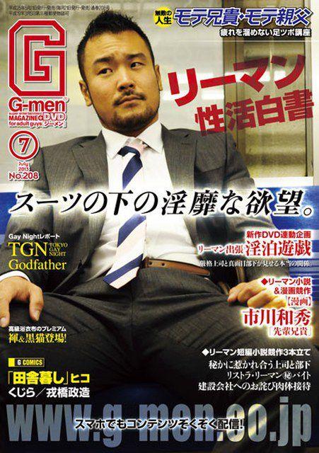 G-Project – G-men 2013-07