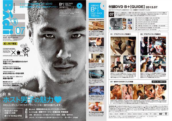 Badi – バディ2013年7月号 (Disc BAdi 2013-07)