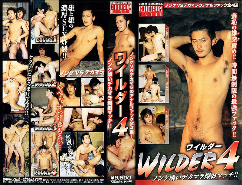 Cheeks – ワイルダー4 CRIMSON BLOOD