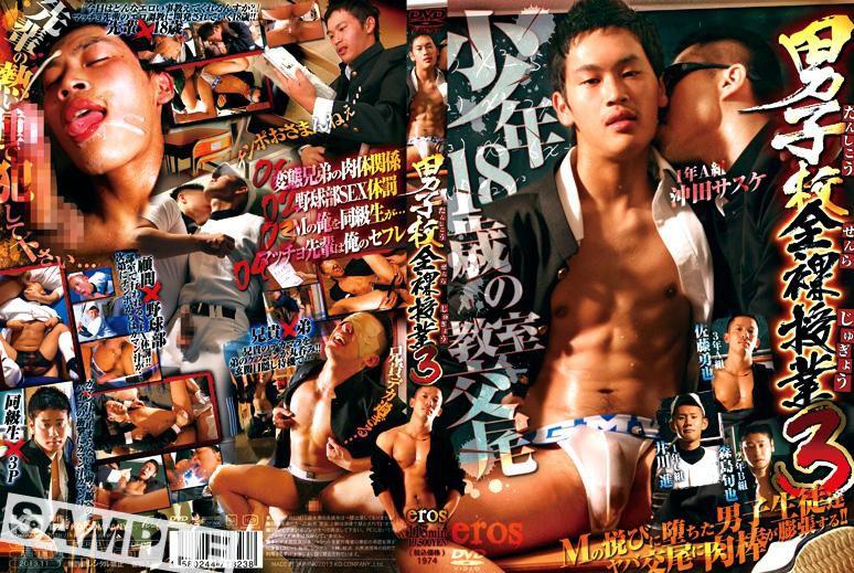 eros – 男子校全裸授業 3 (Boy's School All-Nude Classes 3)
