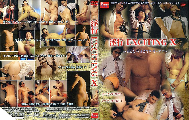 Erotic Scan – 淫行 EXCITING X ~Mr,X vs デカマラ・リーマン~