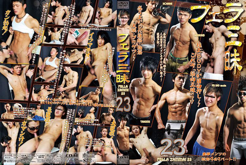 COAT – フェラ三昧 23 (Fellatio Zammai 23)