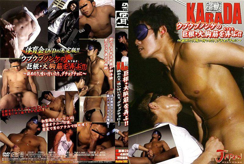 APAN PICTURES – KARADA-ウブウブノンケの巨根・大胸筋を弄ぶ!!- 筋肉ナンパ (Big Cocks and Chest Muscles Flirt!!)
