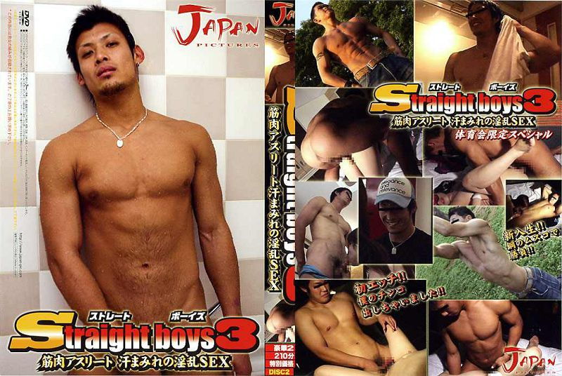 JAPAN PICTURES – Straight Boys 3 筋肉アスリート汗まみれの淫乱SEX
