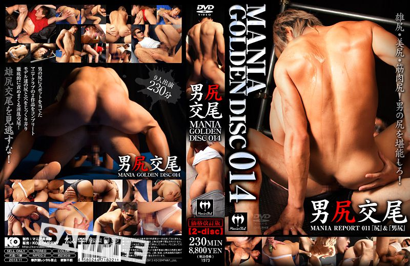 Mania Club – MANIA GOLDEN DISC 014 男尻交尾