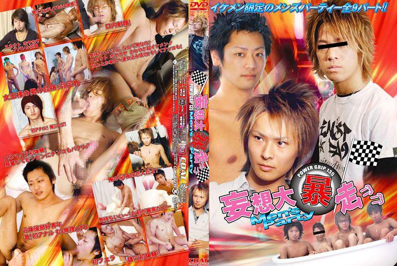 COAT – Power Grip 135 – 妄想大暴走! men's party (Delusion Great Escape! Men's Party)