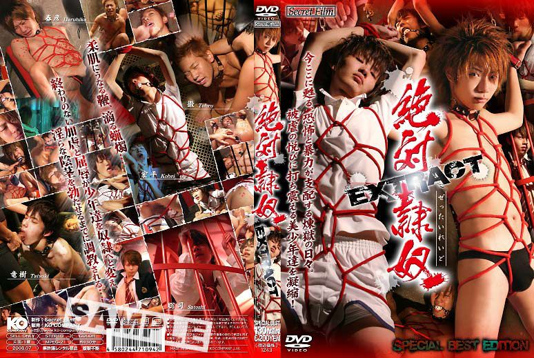 Secret Film – 絶対隷奴EXTRACT (HD)