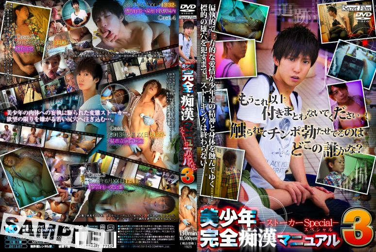 Secret Film – 美少年完全痴漢マニュアル 3 (Handsome Youth – Crazy Guys' Complete Manual 3)