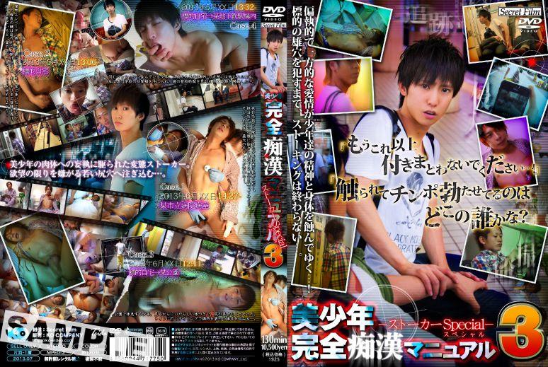 Secret Film – 美少年完全痴漢マニュアル 3 (Handsome Youth – Crazy Guys' Complete Manual 3)